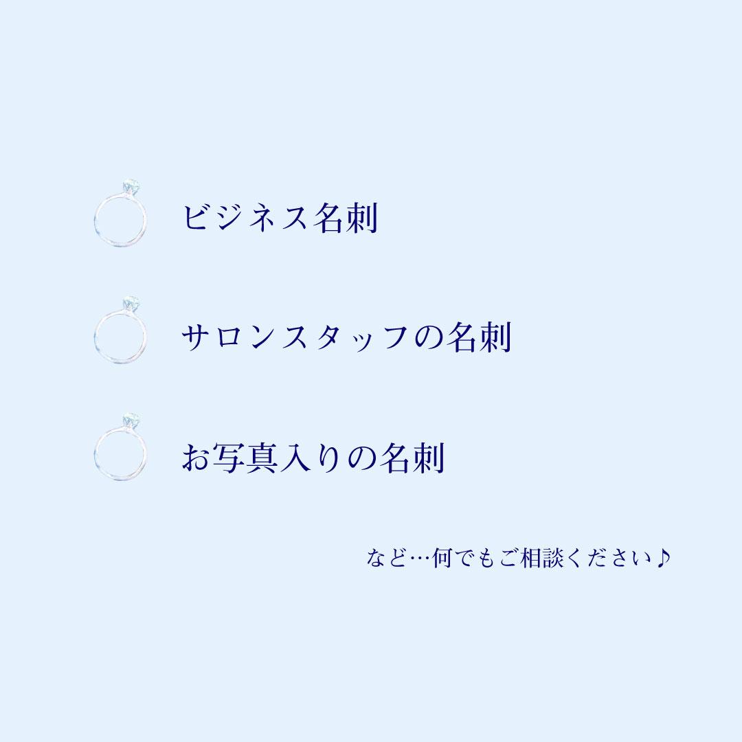 ホームページ作成-大阪-名刺