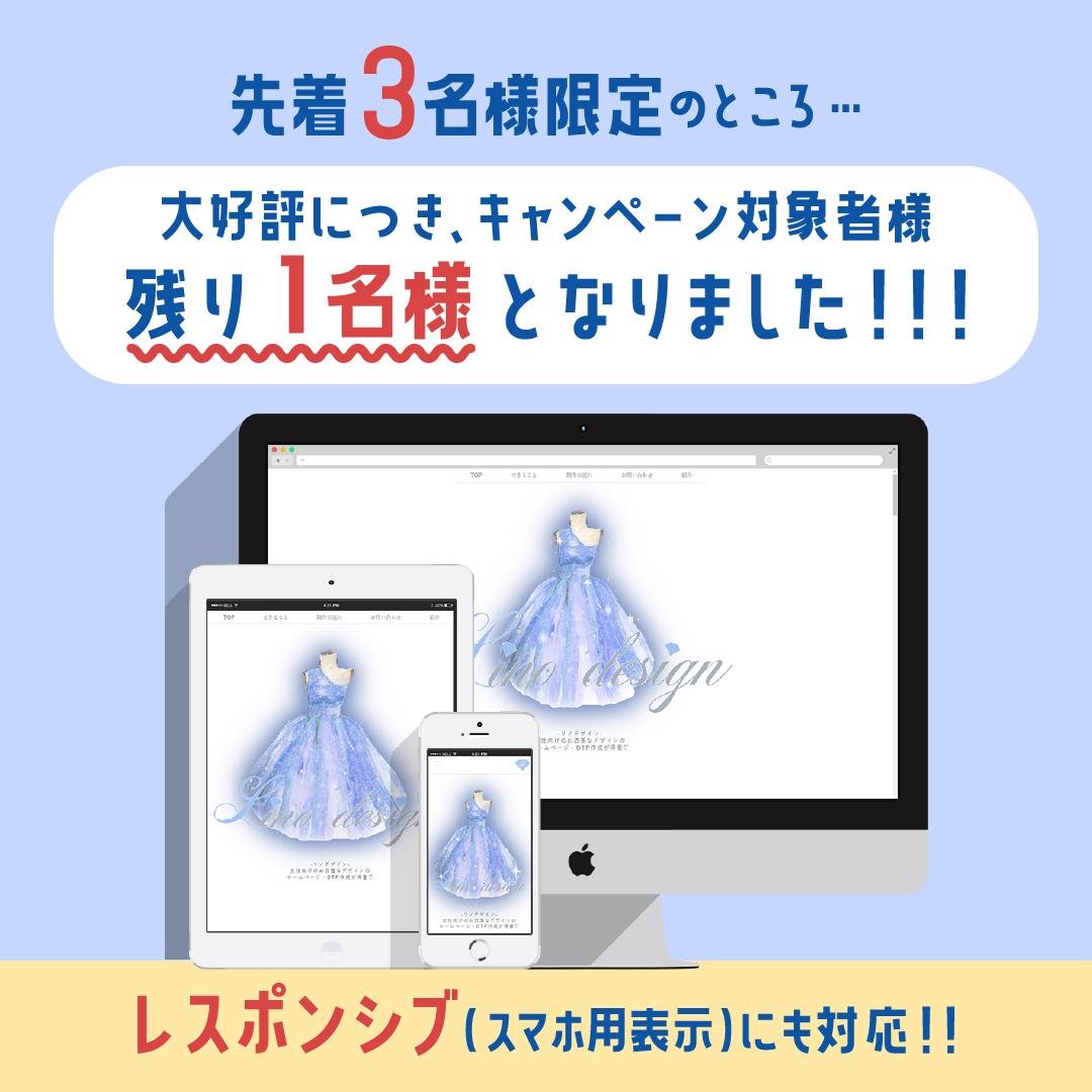 ホームページ作成-大阪-キャンペーン続報