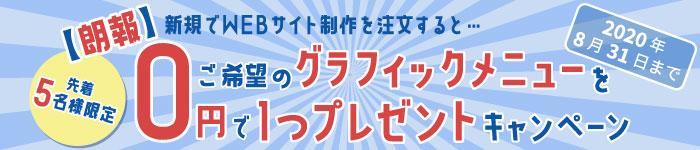 ホームページ作成-大阪-キャンペーン情報