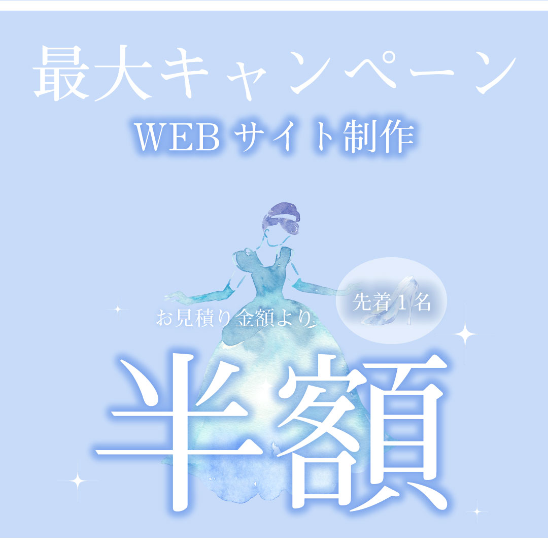 ホームページ作成-大阪-最大キャンペーン
