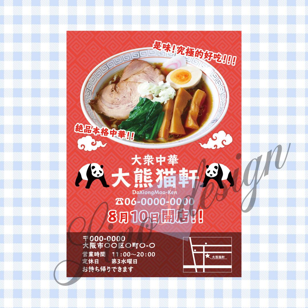 ホームページ作成-大阪-チラシで集客!