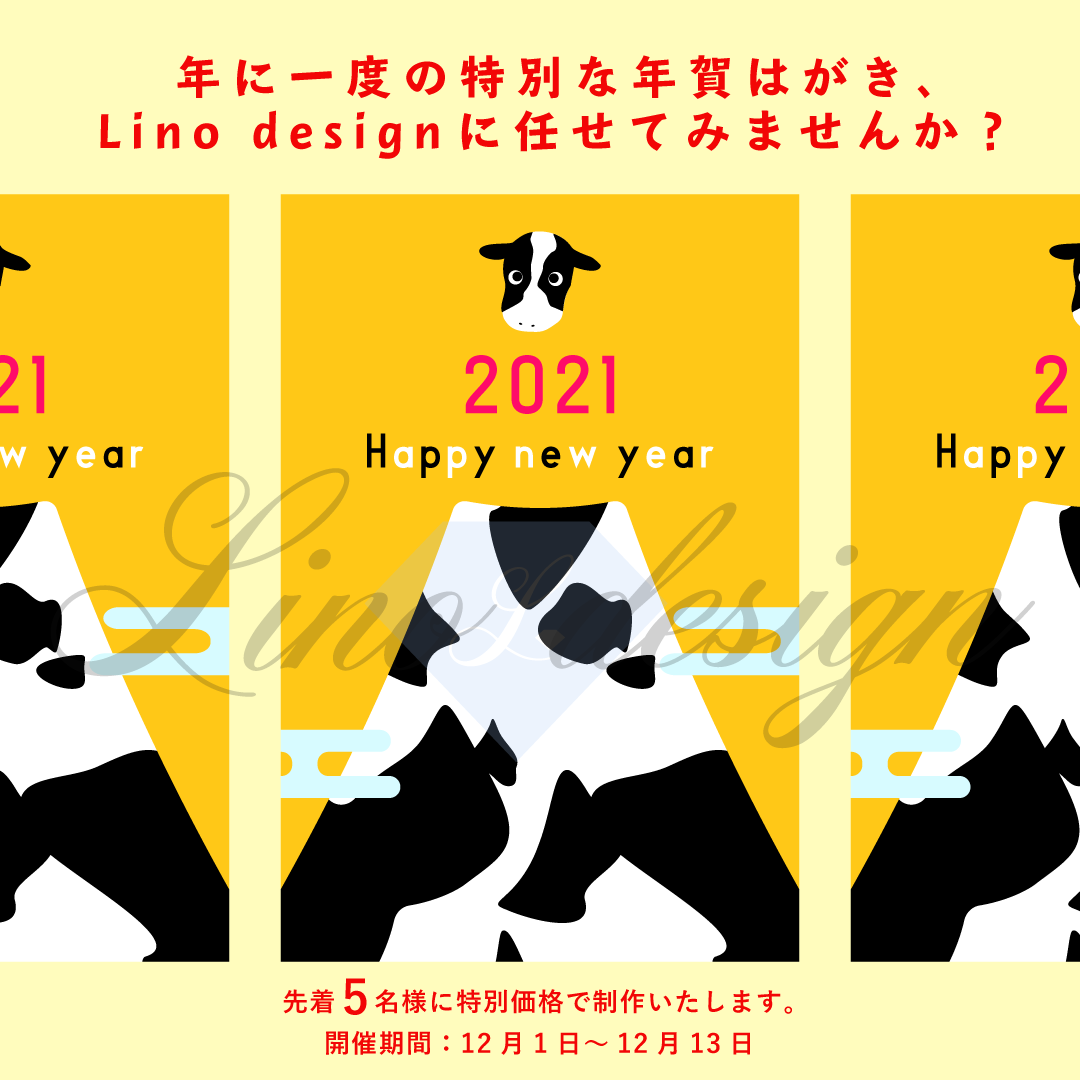 ホームページ作成-大阪-今年最後の・・!
