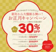 ホームページ作成大阪キャンペーン情報