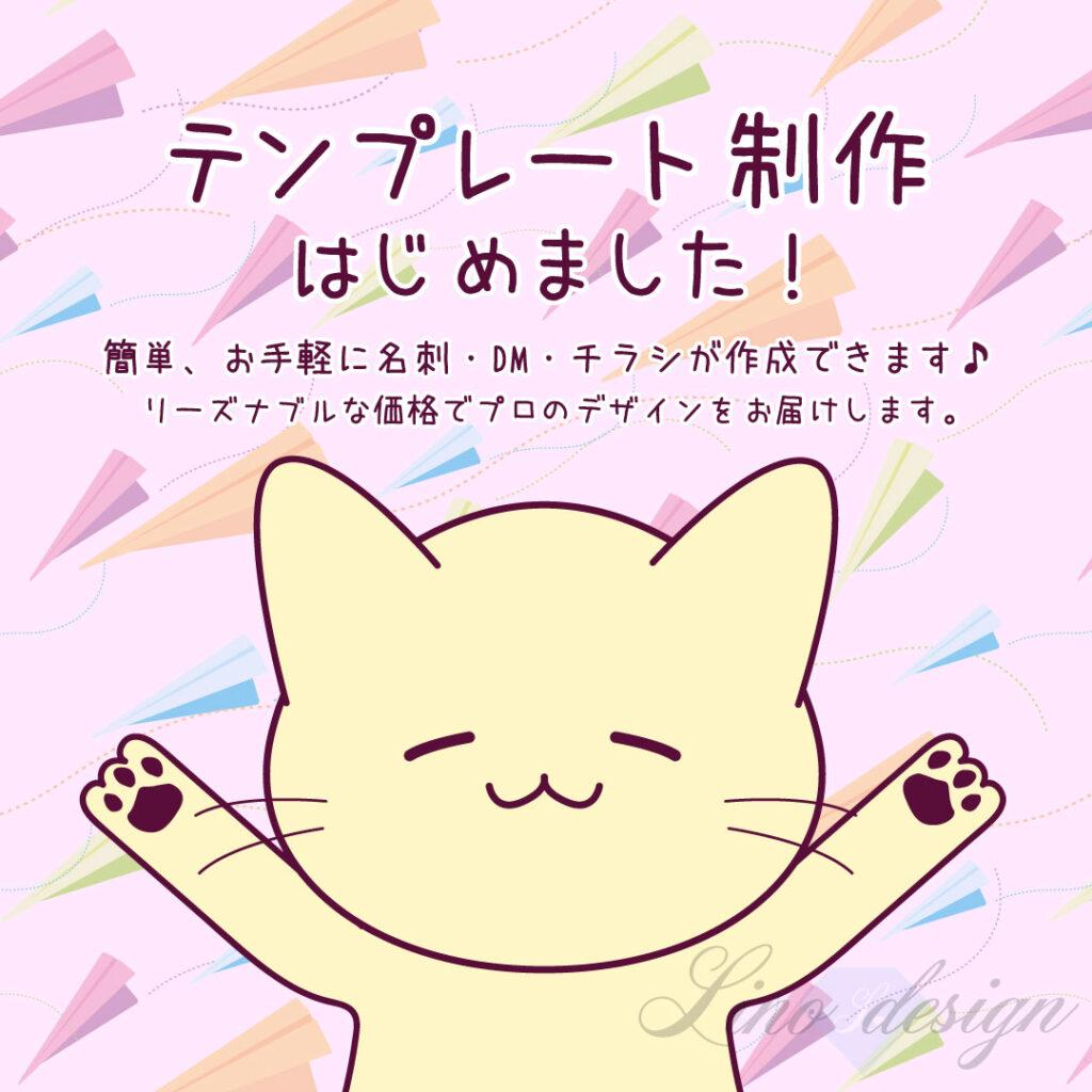 ホームページ作成‐大阪‐テンプレート猫