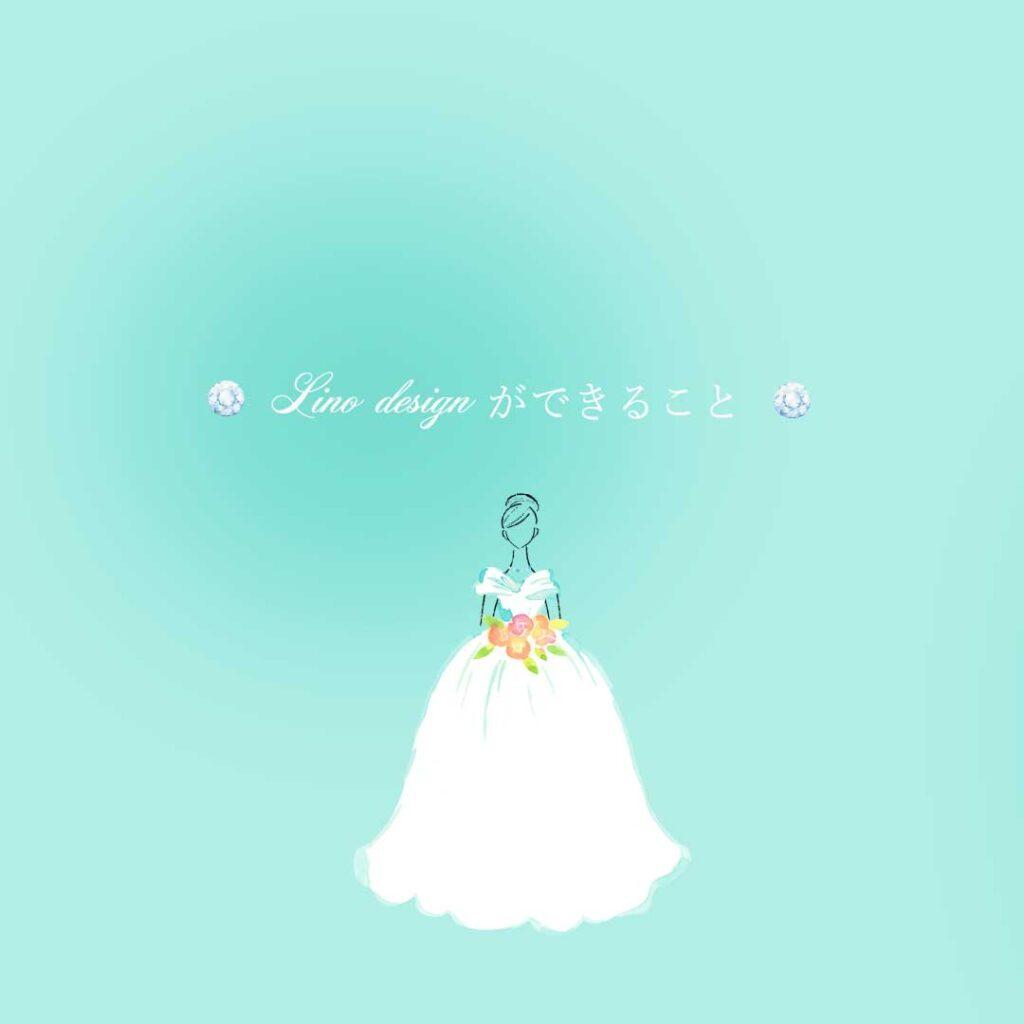 Lino design ホームページ作成 ドレス