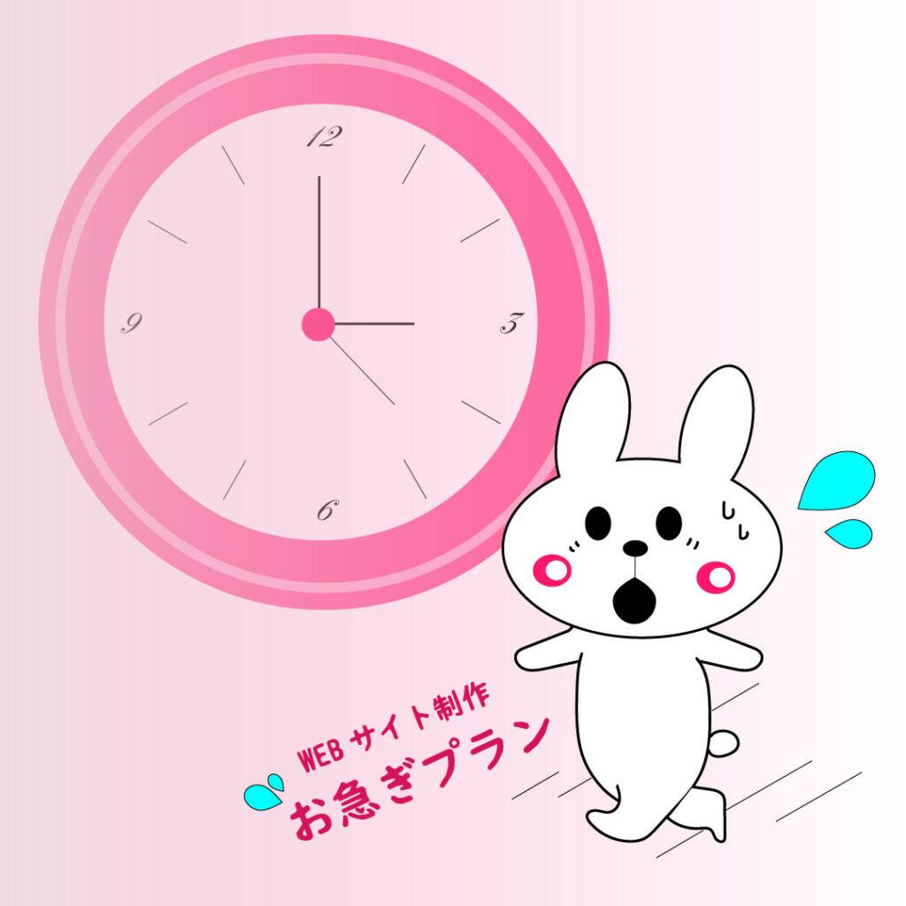 ホームページ作成 大阪 急ぐウサギ
