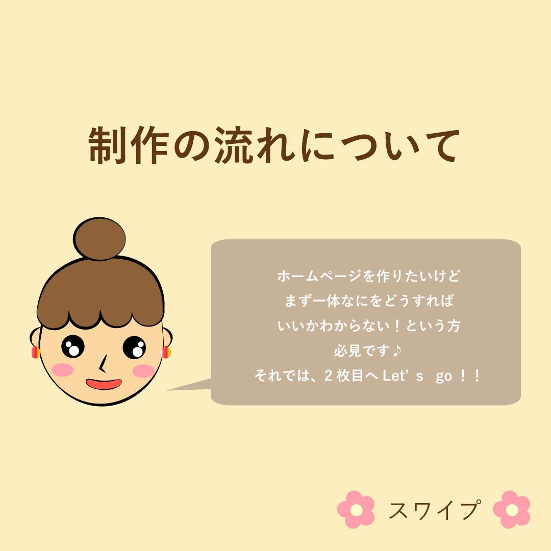 ホームページ作成‐大阪‐制作の流れを☆